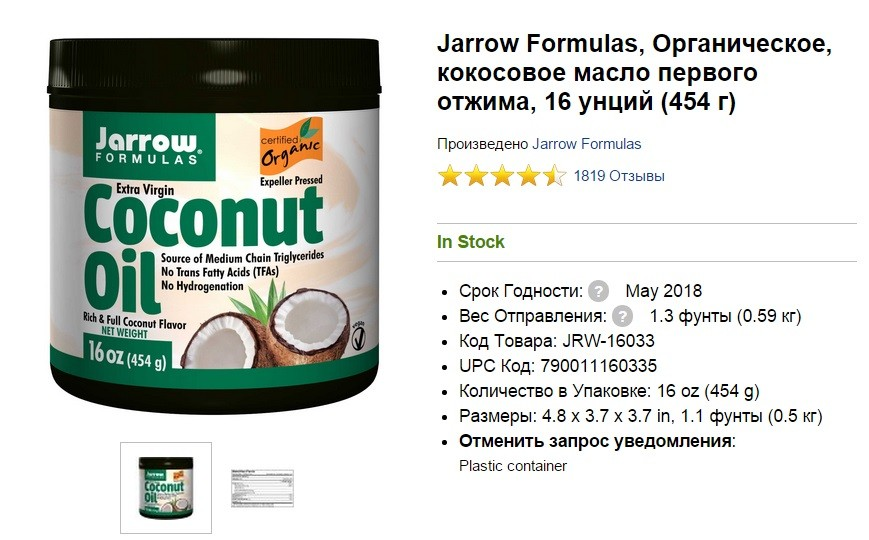 Coconut oil iherb